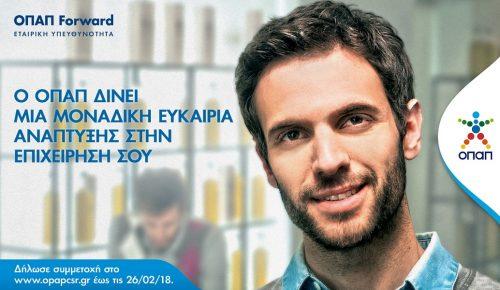 Βήμα μπροστά για τις μικρομεσαίες επιχειρήσεις με «ΟΠΑΠ Forward» – Πώς μπορείτε να ενταχθείτε στο πρόγραμμα | Pagenews.gr