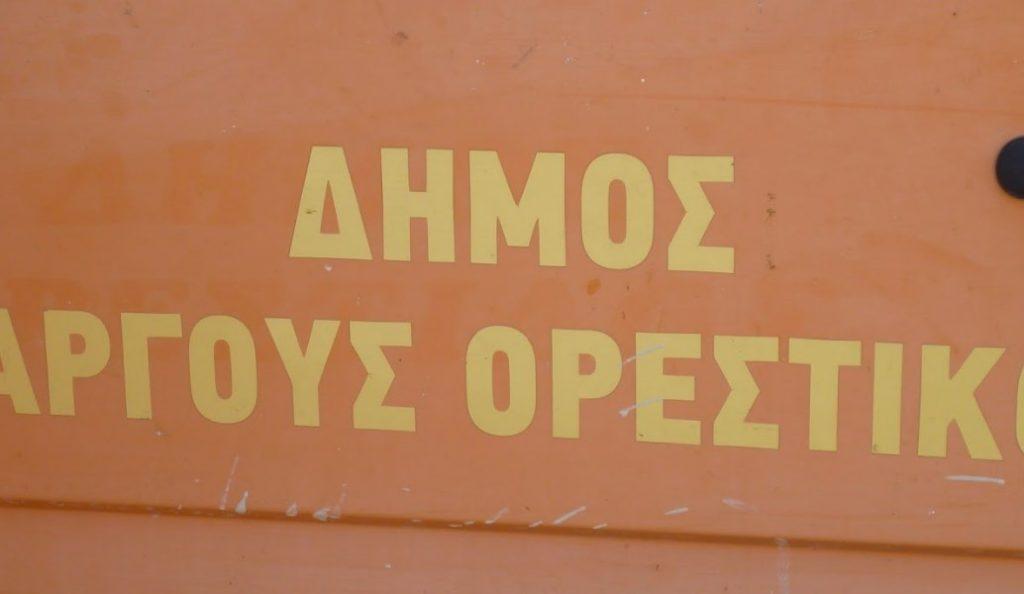 Δήμος Άργους Ορεστικού: Απαγορεύεται η καύση υλικών που μολύνουν το περιβάλλον | Pagenews.gr