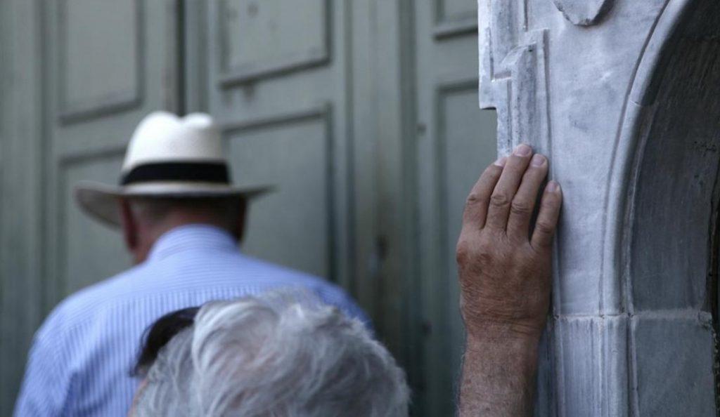 ΕΚΑΣ: Τα εισοδηματικά κριτήρια για τη χορήγησή του | Pagenews.gr