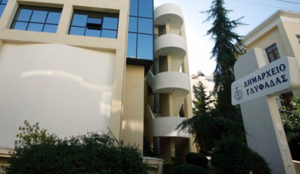 Δήμος Γλυφάδας: Τεστ Σχολικού Επαγγελματικού Προσανατολισμού | Pagenews.gr