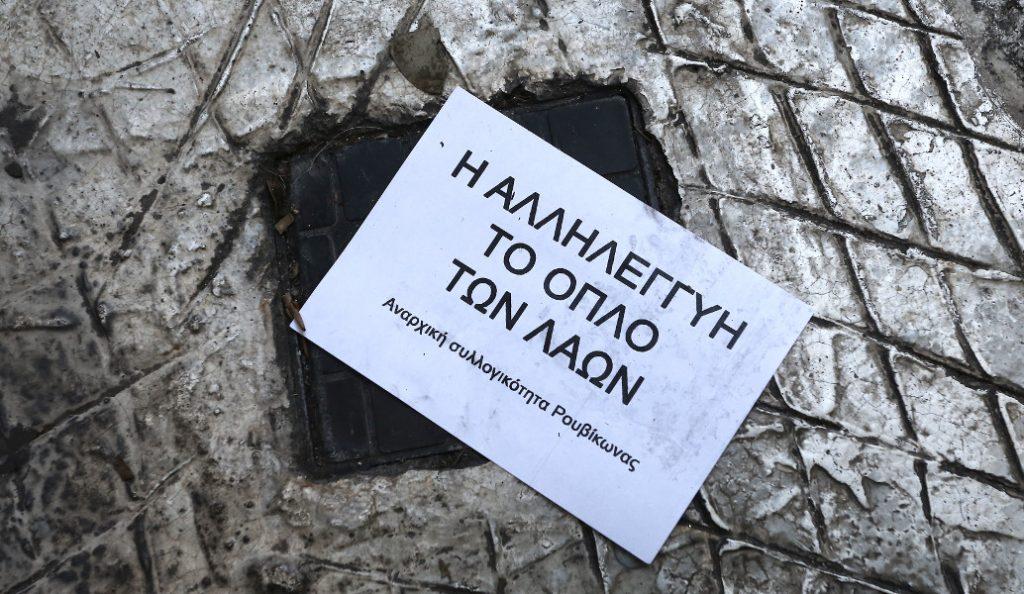Ρουβίκωνας: Παρέμβαση στην Ελληνοαμερικάνικη Ένωση για την Παλαιστίνη (vid) | Pagenews.gr