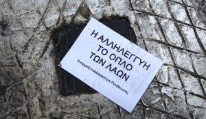 Το βίντεο από την εισβολή του Ρουβίκωνα στο Βρετανικό Συμβούλιο | Pagenews.gr