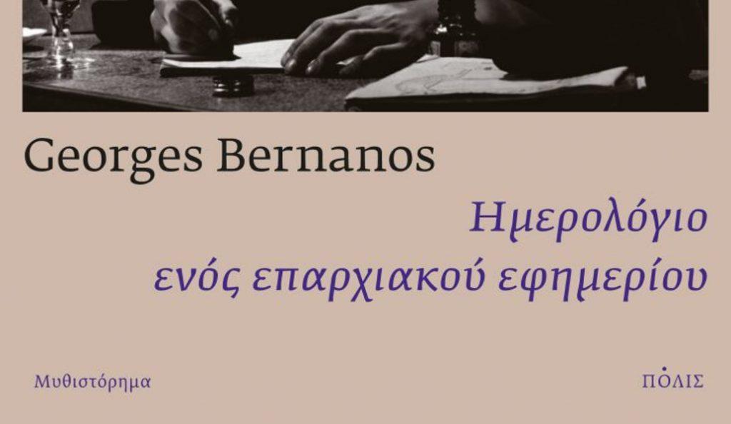 Το «Ημερολόγιο ενός επαρχιακού εφημέριου» | Pagenews.gr
