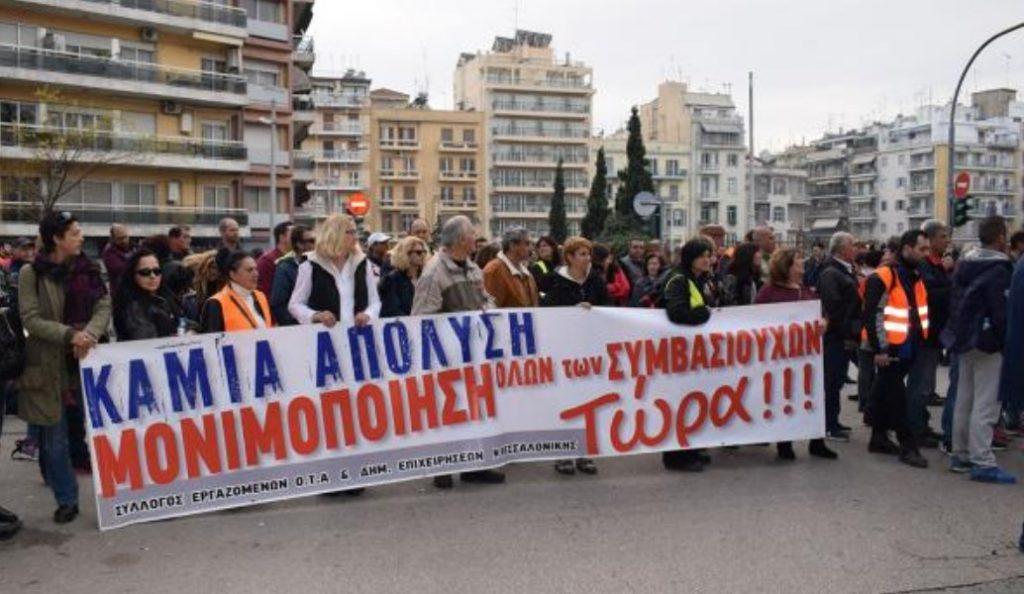 Θεσσαλονίκη: Στάση εργασίας των εργαζομένων των ΟΤΑ | Pagenews.gr