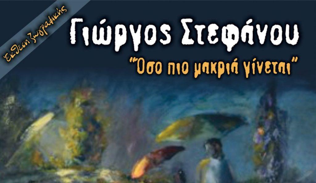 «Όσο πιο μακριά γίνεται»: Έκθεση ζωγραφικής του εικαστικού Στεφάνου Γιώργου | Pagenews.gr