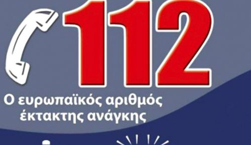 Ημέρα εορτασμού του Ενιαίου Ευρωπαϊκού Αριθμού Έκτακτης Ανάγκης 112 | Pagenews.gr