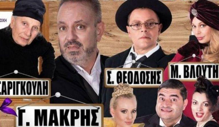 «Οι Χήρες και οι Μακαρίτες» έρχονται στη Λυκόβρυση για δύο μόνο παραστάσεις | Pagenews.gr