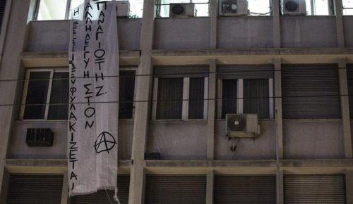 Κατάληψη στα γραφεία της εφημερίδας» Αυγή» για τον Κωνσταντίνο Γιαγτζόγλου | Pagenews.gr