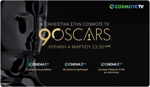 Cosmote TV: Συνεντεύξεις από συνεργάτες των stars λίγο πριν από την 90η τελετή των OSCAR (vids) | Pagenews.gr