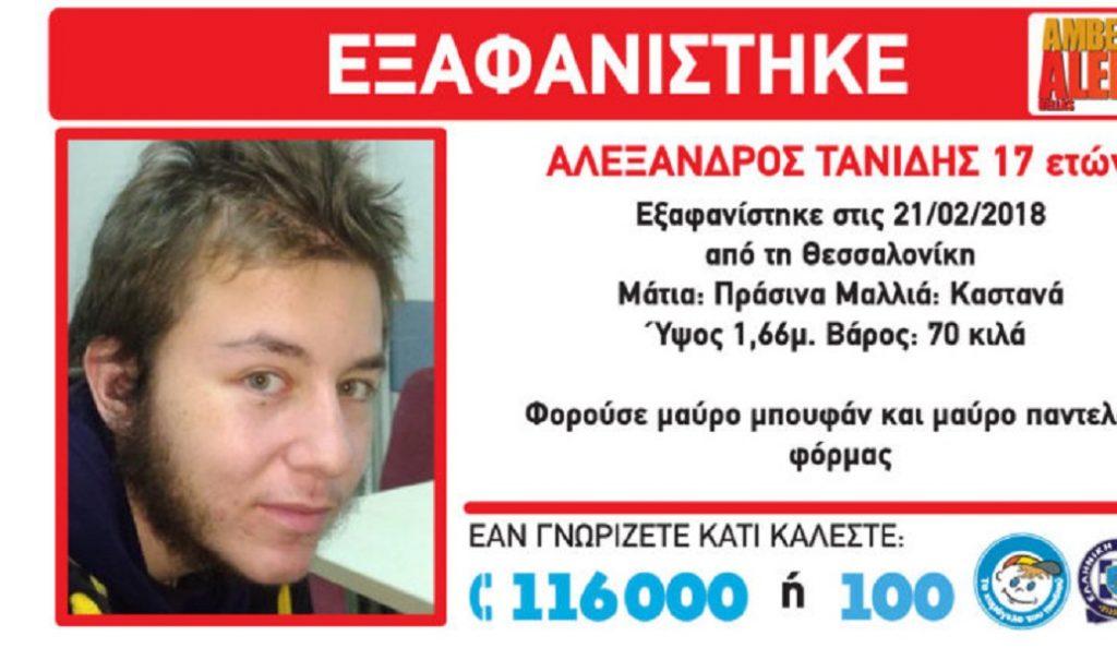 Θεσσαλονίκη: Υποψίες ότι πέθανε από το κρύο ο 17χρονος που είχε εξαφανιστεί | Pagenews.gr