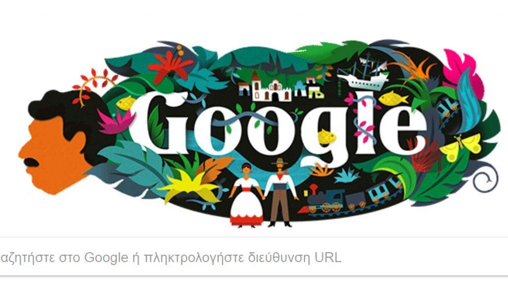 Το Doodle της Google τιμά τον Γκαμπριέλ Γκαρσία Μάρκες | Pagenews.gr