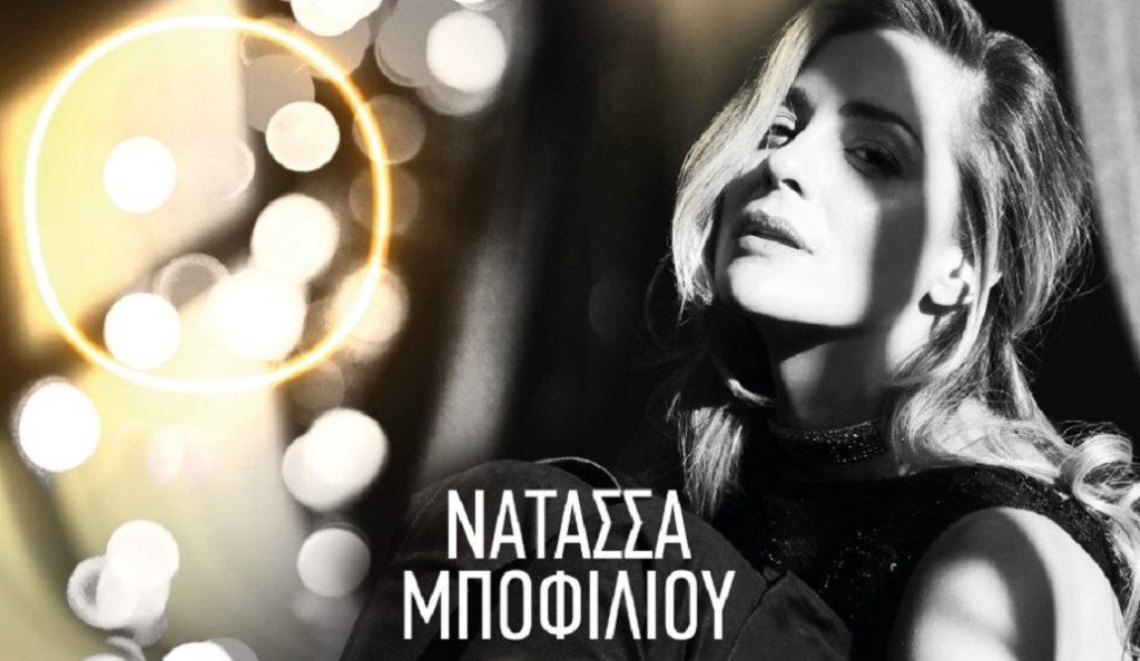 Νατάσσα Μποφίλιου – Μπελ Ρεβ | Pagenews.gr