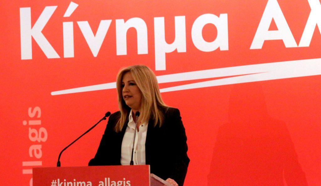 Κίνημα Αλλαγής: Ματαιώνεται η διαδικασία εκλογής συνέδρων   Pagenews.gr