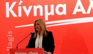 Κίνημα Αλλαγής: Τα ονόματα της Εκτελεστικής Επιτροπής   Pagenews.gr