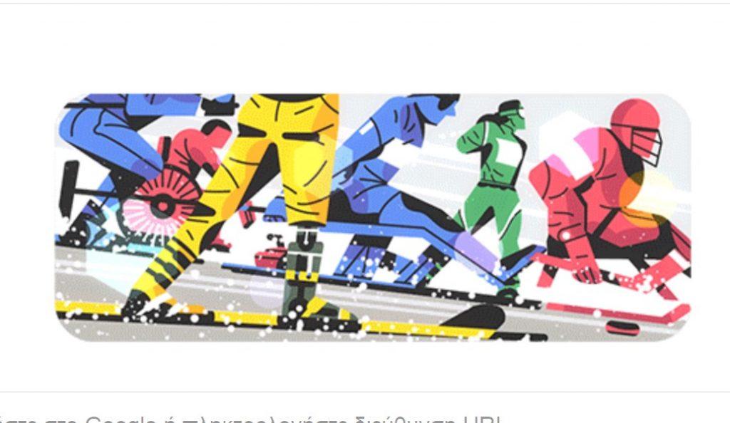 Το doodle της Google αφιερωμένο στους Παραολυμπιακούς Αγώνες   Pagenews.gr