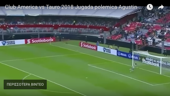 Τερματοφύλακας στο Μεξικό έκανε την επέμβαση της χρονιάς (vid) | Pagenews.gr