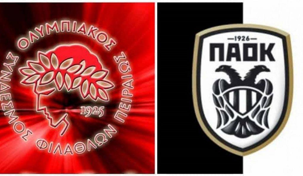 Απορρίφθηκε η ένσταση του ΠΑΟΚ για τον αγώνα με τον Ολυμπιακό | Pagenews.gr