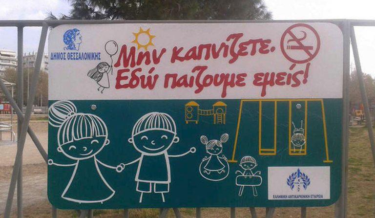 Νέες αντικαπνιστικές πινακίδες σε παιδικές χαρές της Θεσσαλονίκης   Pagenews.gr