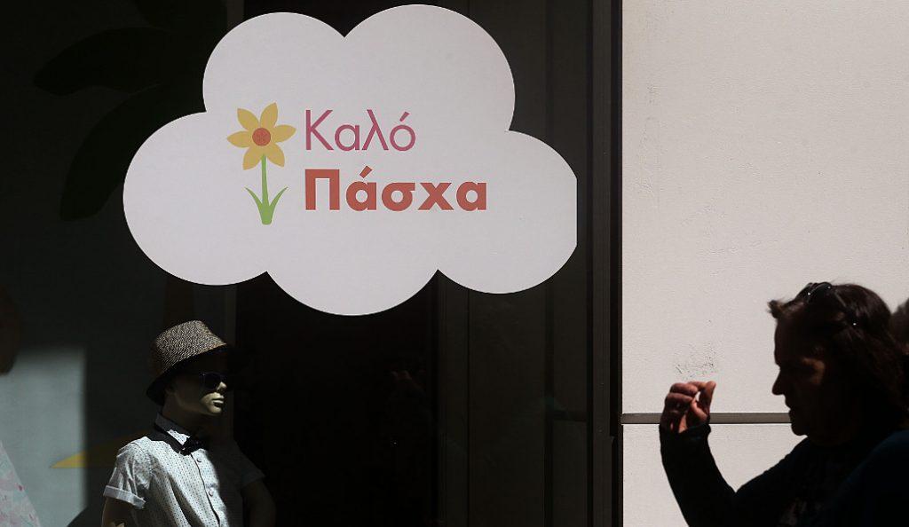 Σε ισχύ το πασχαλινό ωράριο – Πώς λειτουργούν τα καταστήματα | Pagenews.gr