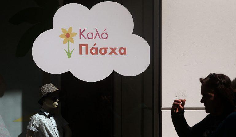 Ωράριο καταστημάτων: Ανοιχτά τα μαγαζιά σήμερα | Pagenews.gr