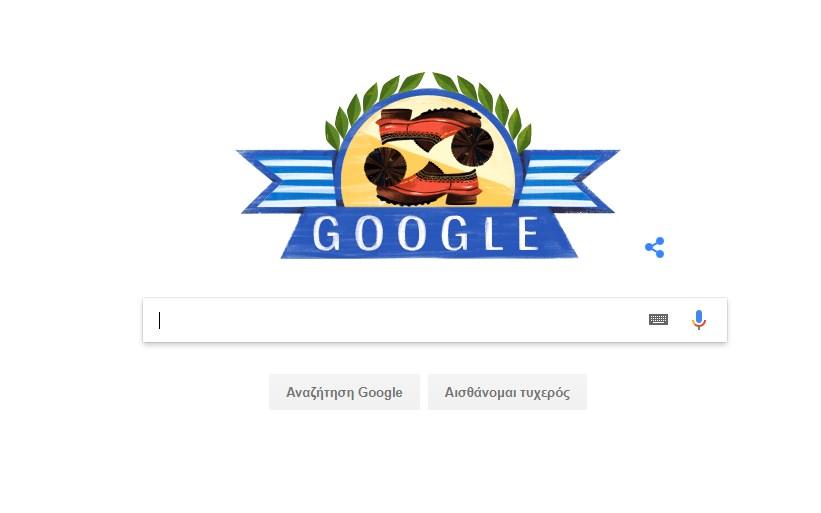 Η Google τιμάει την 25η Μαρτίου 1821 με Doodle | Pagenews.gr
