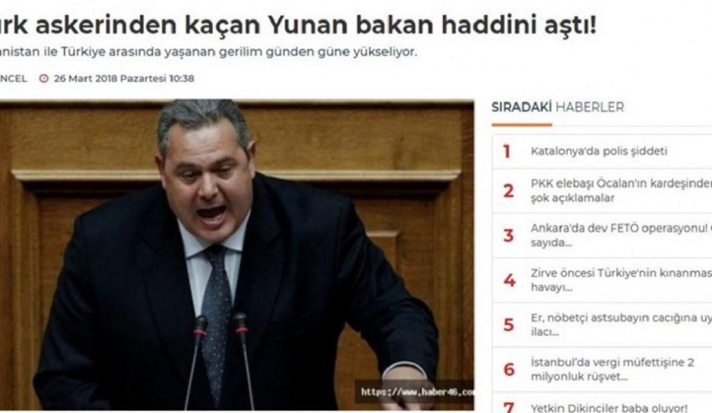 Προκλητικό δημοσίευμα από την Άγκυρα για Καμμένο   Pagenews.gr