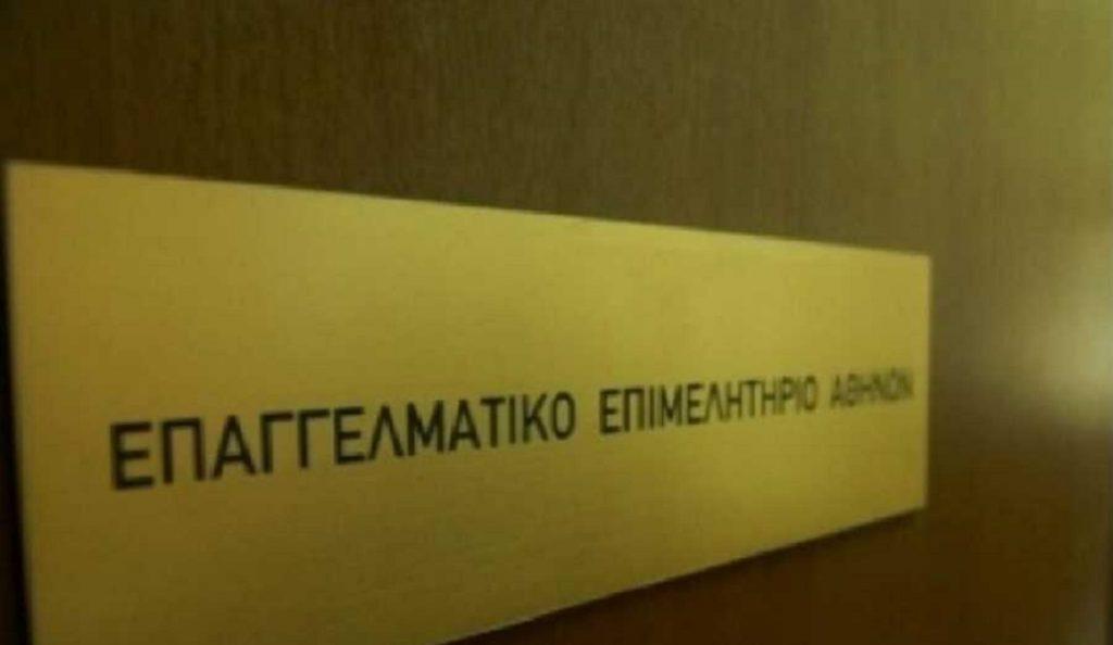 Επαγγελματικό Επιμελητήριο Αθήνας: Ενημέρωση για τα νέα δεδομένα στη προστασία των προσωπικών δεδομένων | Pagenews.gr