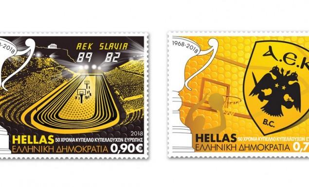 ΑΕΚ: Το έπος του '68 και σε γραμματόσημο | Pagenews.gr