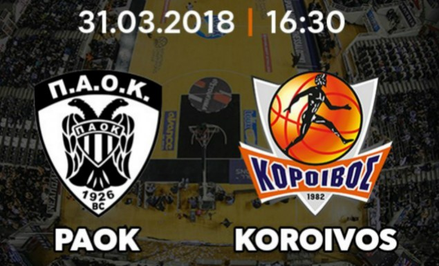 ΠΑΟΚ: Τα εισιτήρια για το ματς με τον Κόροιβο | Pagenews.gr