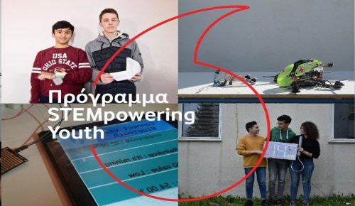 """Το """"STEMpowering Youth"""" του Iδρύματος Vodafone μεγαλώνει   Pagenews.gr"""