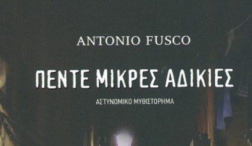 Οι «Πέντε Μικρές Αδικίες» του Antonio Fusco | Pagenews.gr