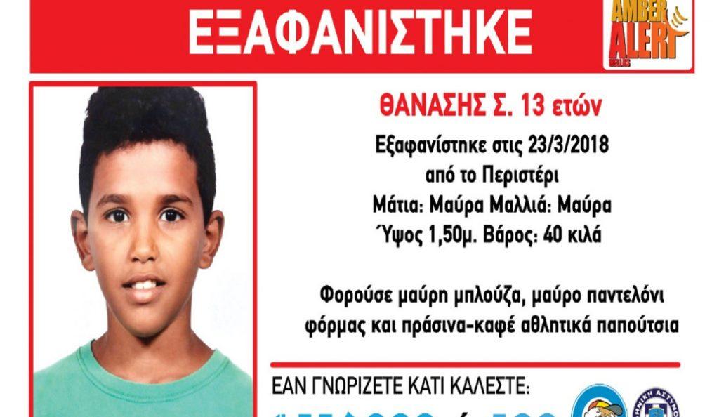 Το «Χαμόγελο του Παιδιού» απενεργοποιεί το Amber Alert για τον μικρό Θανάση | Pagenews.gr