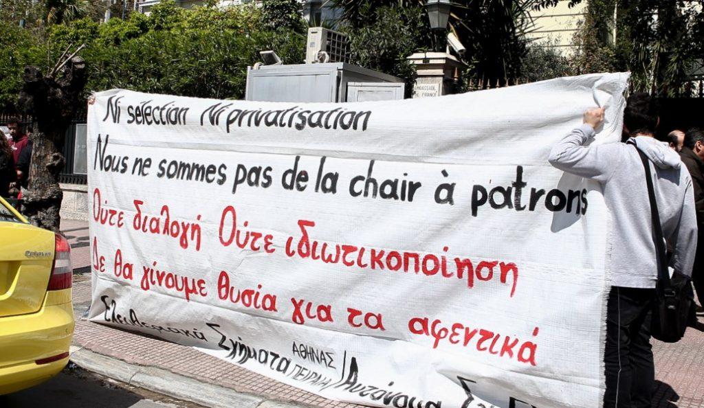 Ντου από φοιτητές στη Γαλλική Πρεσβεία | Pagenews.gr