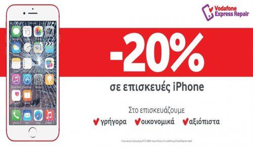 Έκπτωση 20% σε επισκευές iPhone με το Vodafone Express Repair   Pagenews.gr