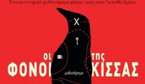 «Οι φόνοι της κίσσας» του Anthony Horowitz | Pagenews.gr