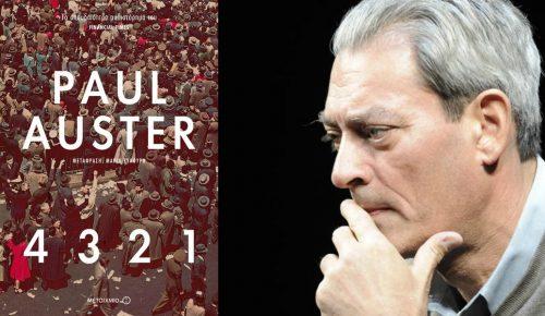4 3 2 1: Το νέο μυθιστόρημα του Paul Auster | Pagenews.gr
