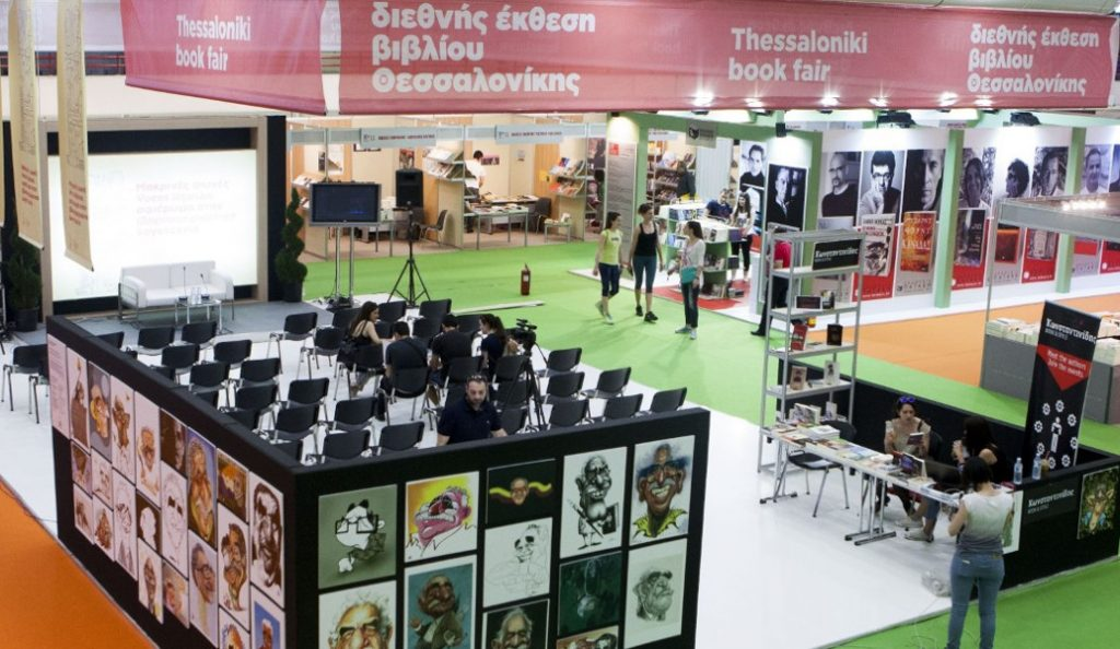 15η Διεθνής Έκθεση Βιβλίου Θεσσαλονίκης   Pagenews.gr
