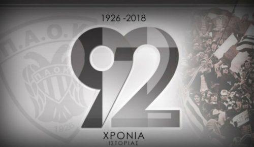 ΚΑΕ ΠΑΟΚ: »92 χρόνια έντονης ζωής, αγώνων, κοινωνικής προσφοράς»   Pagenews.gr