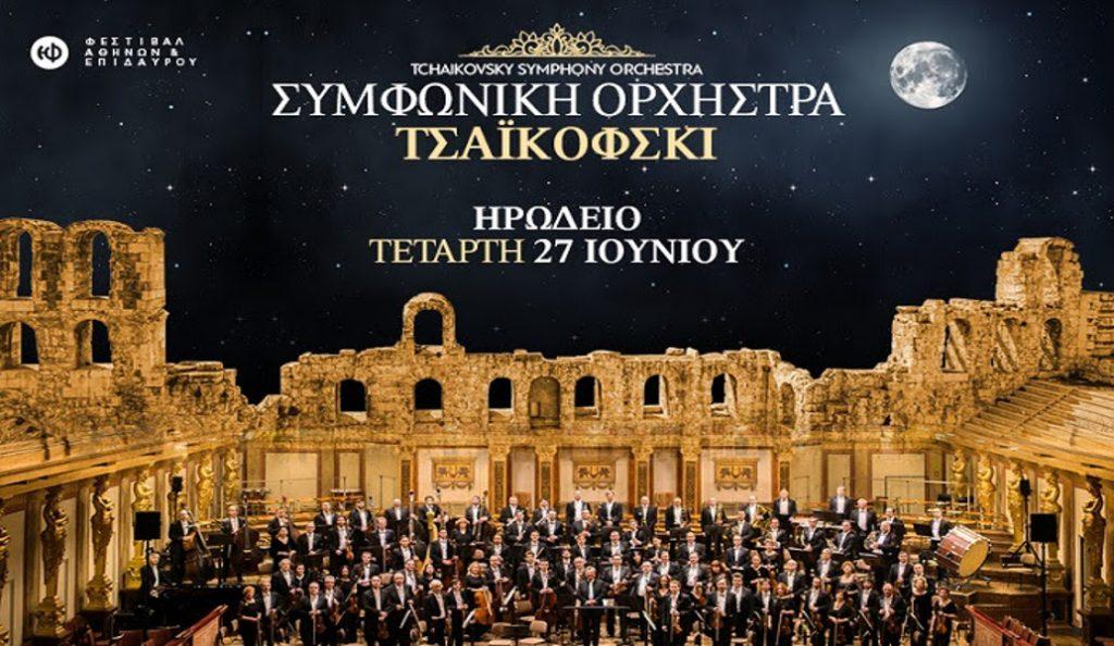 Η Συμφωνική Ορχήστρα Τσαϊκόφσκι για πρώτη φορά στην Ελλάδα   Pagenews.gr