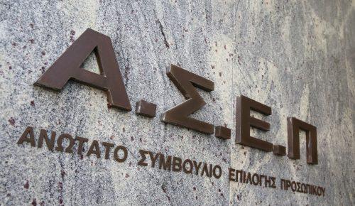 Προκήρυξη ΑΣΕΠ για 103 μόνιμες θέσεις – Πότε λήγει η προθεσμία | Pagenews.gr