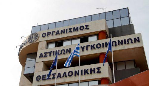 Ολομέλεια ΣτΕ: Αντισυνταγματική η αποκλειστικότητα των συγκοινωνιών από τον ΟΑΣΘ   Pagenews.gr