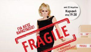 FRAGILE… θα πει «ΕΥΘΡΑΥΣΤΟΝ» με την Εύη Καραγιάννη | Pagenews.gr
