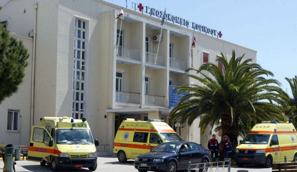Σοκ στην Κόρινθο: Ασθενής έπεσε στο κενό από τον 4ο όροφο | Pagenews.gr