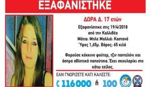 Εξαφανίστηκε 17χρονη από την Καλλιθέα | Pagenews.gr