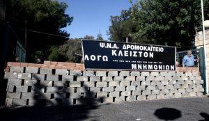 ΠΟΕΔΗΝ: Συγκέντρωση διαμαρτυρίας στο «Δρομοκαΐτειο» – «Έχτισαν» την είσοδο (pics) | Pagenews.gr