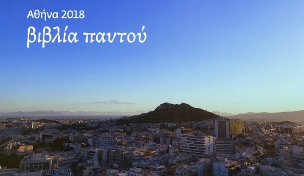 Αθήνα Παγκόσμια Πρωτεύουσα Βιβλίου 2018: 250 εκδηλώσεις σε κάθε γωνιά της πόλης   Pagenews.gr