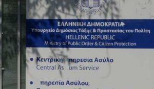 Στάση εργασίας των συμβασιούχων της Υπηρεσίας Ασύλου στην Κλαυθμώνος   Pagenews.gr