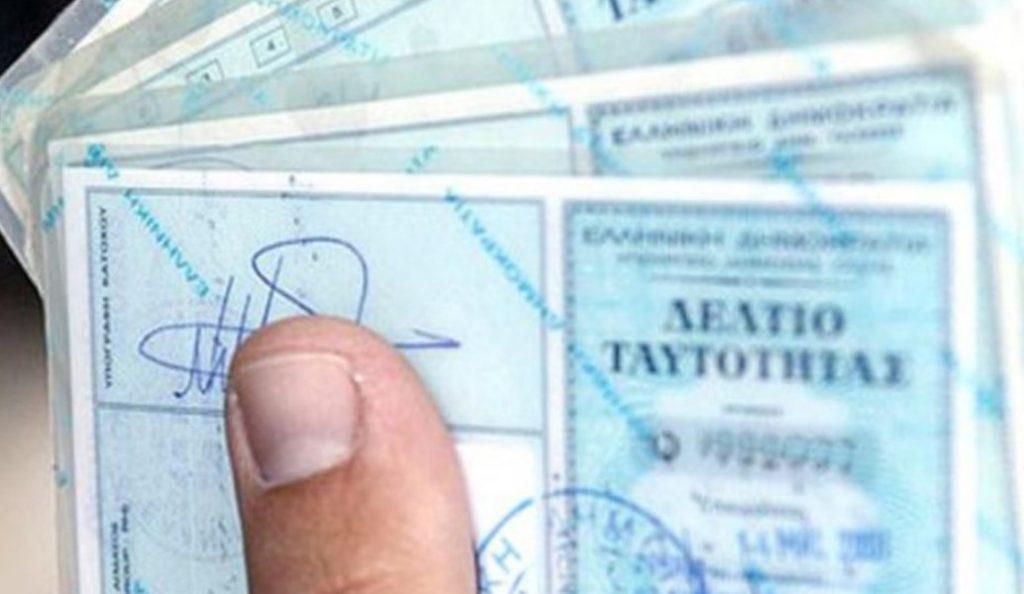 Έρχονται οι νέες ταυτότητες: Πόσο θα κοστίζουν | Pagenews.gr