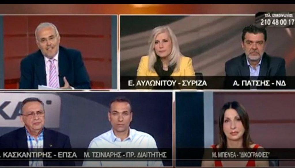 Αποκάλυψη στη Δίκη – Ιδού το mail Σκουτέρη που ερευνάται για τη δίωξη | Pagenews.gr