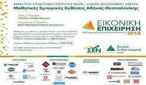 Θεσσαλονίκη: Εντυπωσιακές μαθητικές καινοτομίες και βραβεύσεις | Pagenews.gr